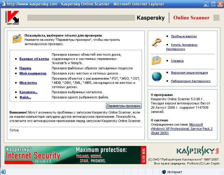 http://www.freeprogs.net/uploads/posts/2009-12/1261847380_kaspersky_online.jpg