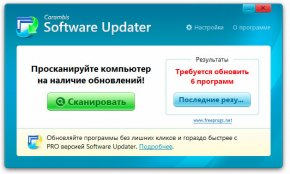 Скриншот Software Updater