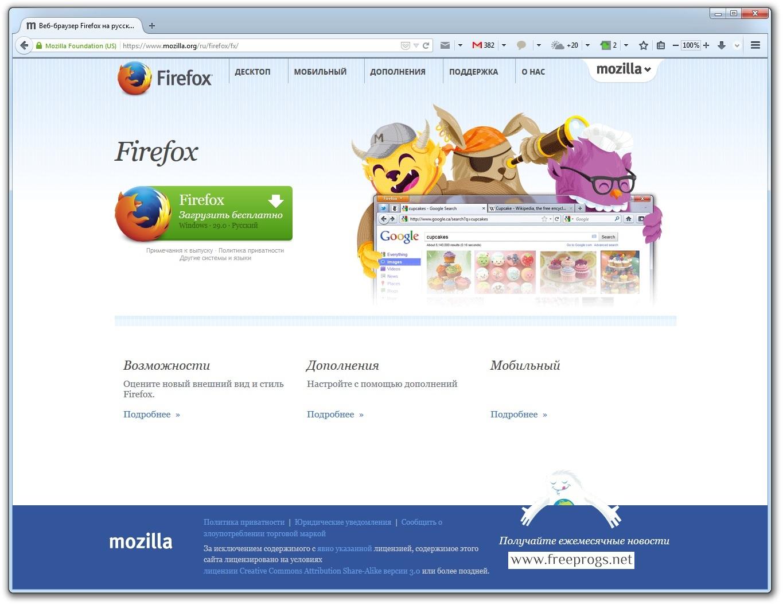 Скачать mozilla firefox бесплатно последнюю версию на русском.