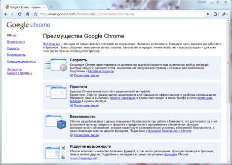 �������� Google Chrome