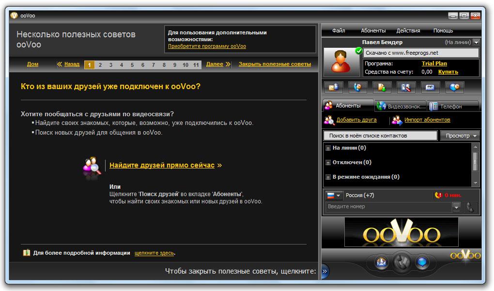 Программа oovoo скачать бесплатно русская версия