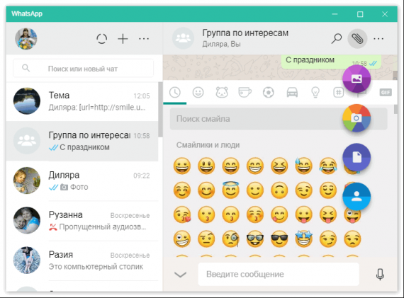 Скриншот WhatsApp